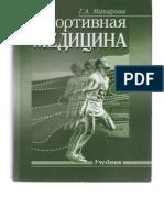 Makarova Sportivnaya Meditsina