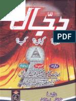 Dajjal kon by Mufti Abulubaba Shah Mansoor Db