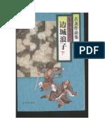 小李飞刀系列6—边城浪子(下)