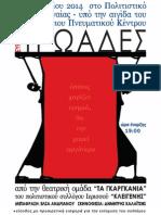 TROADES ARNAIA AFISA.pdf