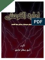 ادارة التوحش.لابوبكر ناجى.pdf