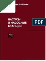 1986 Karelin v Ya Minaev a v Nasosy i Nasosnye Stancii Uchebnik Dlya Vuzov