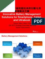 0525.智能手机%2c平板和超级本的创新电池管理解决方案