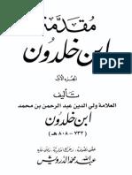مقدمة ابن خلدون المجلد الأول