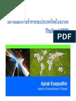 Thailand 2020 by K.Apiruk Kosayothin