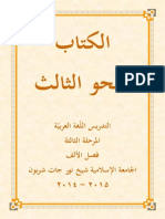 Terjemah Kitab Fathul Muin Pdf