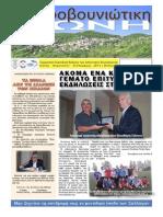 Fthinoporo 2014.pdf