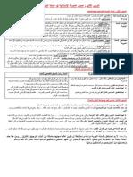 الدرس-الثاني-أصول-المعرفة-الإسلامية-السنة-النبوية-الشريفة.pdf