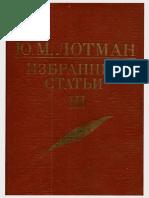 Лотман Ю.М. - Избранные Статьи - Том 3 - 1993