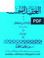 Al Aqeedahtul Husna (Urdu) by Shah Waliullah Muhaddis Dehlvi
