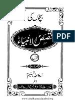 Bachchon Ki Qasasul Ambiyah 01 Translated by Amatullah Tasneem