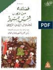 قصائد مختارة من ديوان شمس تبريز لجلال الدين الرومي.pdf