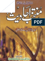 Muntakhib Ahadees Urdu
