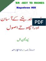 Ameer Honay Kay Tareeqah by Napoleon Hill bookspk.net