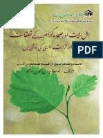 Ahlebait Aur Sahabah Ke Taluqat [Abu Muaz Syed]