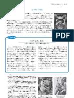 理研精神八十八年(抜粋)