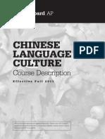 AP Chinese Course Description