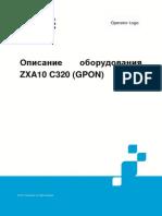 ZXA10-C320-ZXA10 C320 Product Description Rus