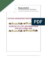 Οδηγός Διπλωματικής Εργασίας Mba f2014