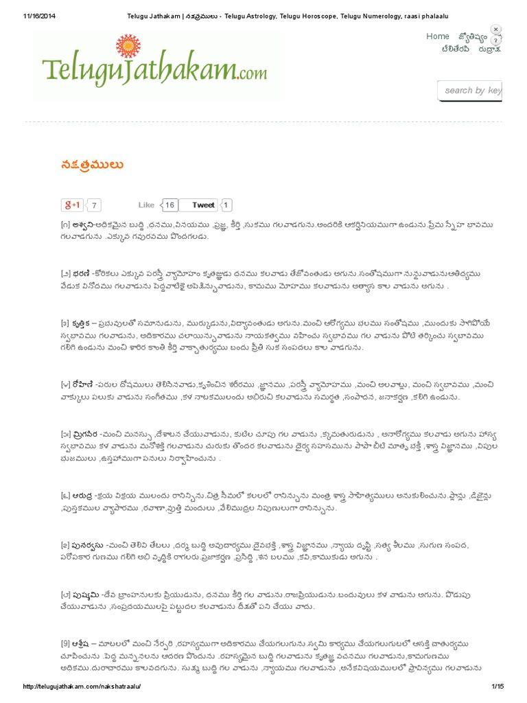 Poorthi jathakam telugu జాతకం(జన్మకుండలి): ద్వాదశ