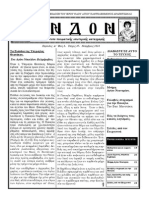 Περιοδικό ΕΝΔΟΝ τεύχος 47 Νοέμβριος 2014.pdf