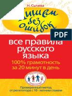 Пишем Без Ошибок.Все Правила Русского Языка.100% Грамотность За 20 Минут в День