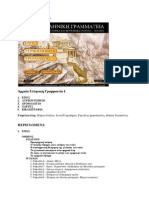 Αρχαία Ελληνική Γραμματεία 1 (Έπος – Λυρική ποίηση- Χρονολόγιο)-http://www.projethomere.com