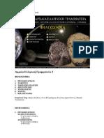 Αρχαία Ελληνική Γραμματεία 2 – (Φιλοσοφία) - http://www.projethomere.com
