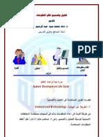 تحليل وتصميم النظم 1