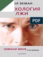 Psihologiya lzhi