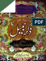 Zikr e Jameel by Allamah Shafee Okarvi [Rahmatul Laahi Alaieh]