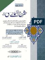 Sharh Asma Ul Husna Vol 1