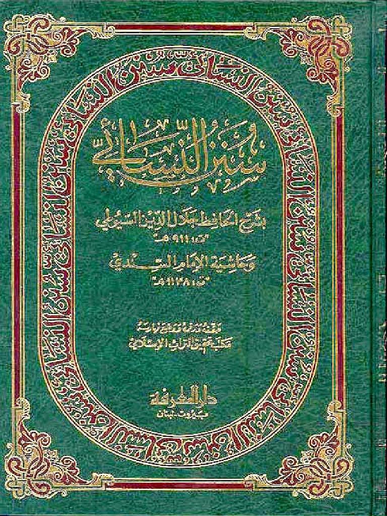 Asly Ember Porn arabic sharh sunan e nasaee vol 7 8