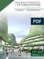 Республиканский журнал «Новые технологии в строительстве», №11 (24), ноябрь 2014