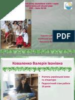 Коваленко презентация1