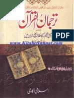 Tarjuman Al Quran 1
