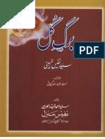 Barg-e-Gul