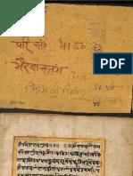 4150_UPSS_Bhairava_Stambha_Tantra_Sharada.pdf