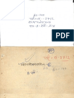 2712 UPSS Sharabh Stotra Mantra Tantra