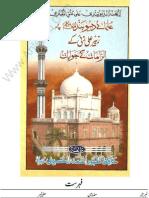 Ulama E Deoband Par Zubair Ali Zai K Ilzamat K Jawabat