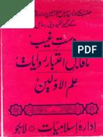 dast-e-ghaib by shaykh syed mian asghar husain r