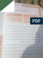 Kpk 7th Grade Urdu