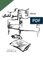 Kebrit_Soedi_-_Antovan_Chekhof.pdf