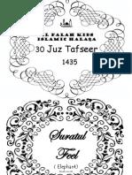 Tafseer:Surah Feel