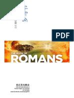 2014_11_15&16 罗马书