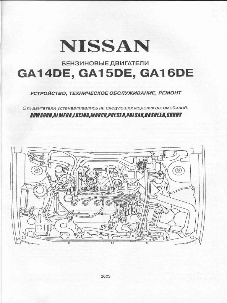 Ga16 Pdf Manual 2002 Aprilia Rxv Front Engine Fuse Box Diagram Array Nissan Ga14de Ga15de Ga16de Rh Scribd