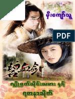 မိုးေက်ာ္သူ - လွ်ိဳ႕ဝွက္သိုင္းသမားႏွင့္  ရတနာသိုက္ (၂)