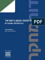 הבר, 2012, ממשל פתוח מקוון בישראל, הזדמנויות ואתגרים, המכון הישראלי לדמוקרטיה