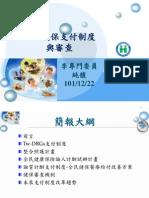 全民健保支付制度-李純馥