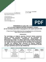 υλοποίηση ευρωπαϊκών προγραμμάτων από νομικά πρόσωπα ΟΤΑ
